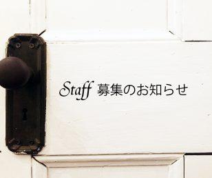 Staff 募集のお知らせ