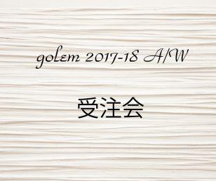 golem 2017-18aw 受注会